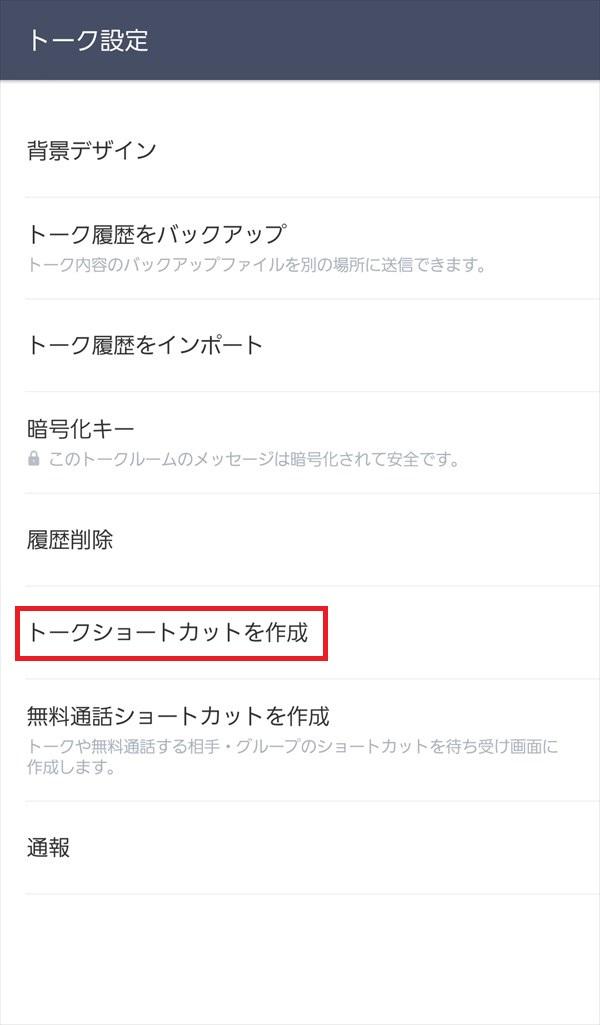 LINE_トーク設定2_1