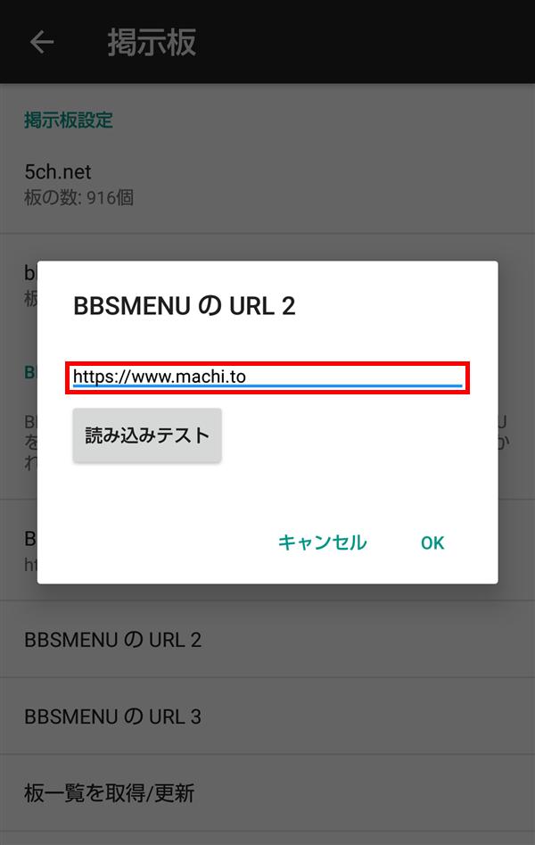 ChMate_BBSMENUのURL2_まちBBS