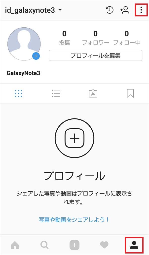 Instagram_アカウントタブ1_2