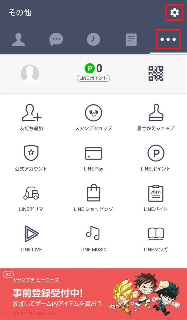 LINE_その他_設定