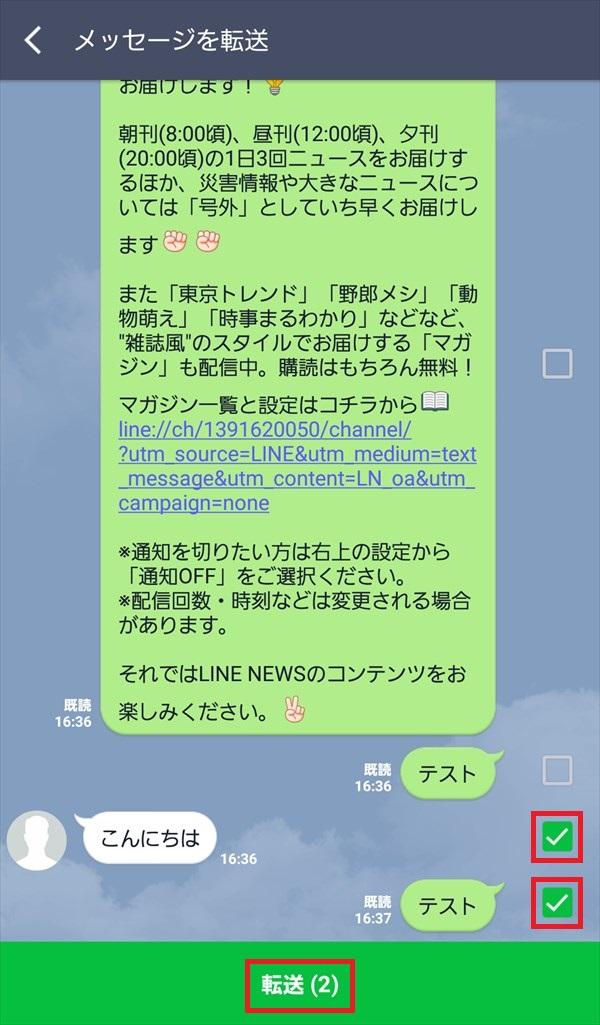 LINE_トークルーム_メッセージを転送2_3