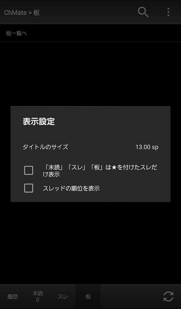 ChMate_表示設定_起動画面