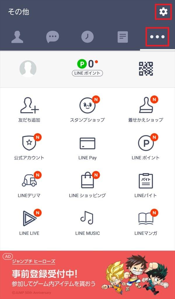 LINE_その他_設定5_2