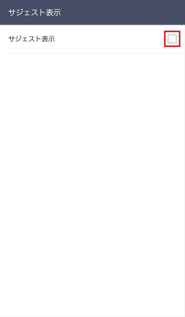 LINE_設定_サジェスト表示2_1jpg