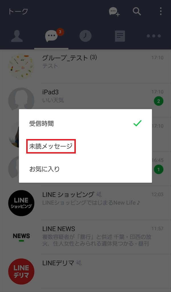 LINE_トークをソート_受信時間2_1