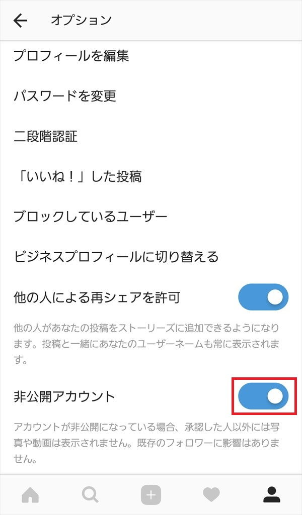 Instagram_非公開アカウント2_1