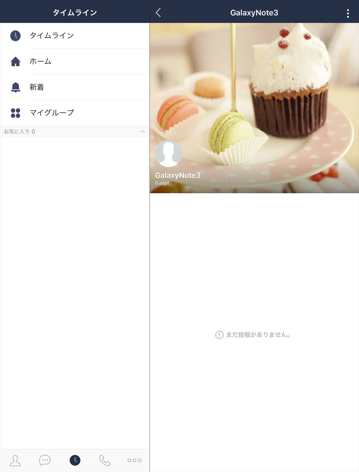 LINE_タイムラインからホーム_ブロック後_iPad3