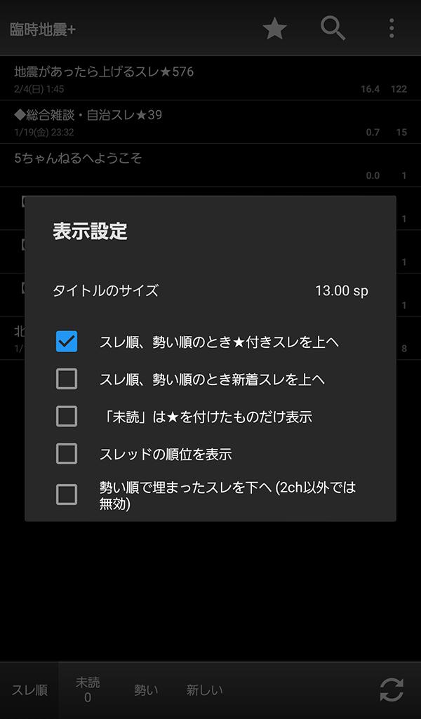ChMate_表示設定_板