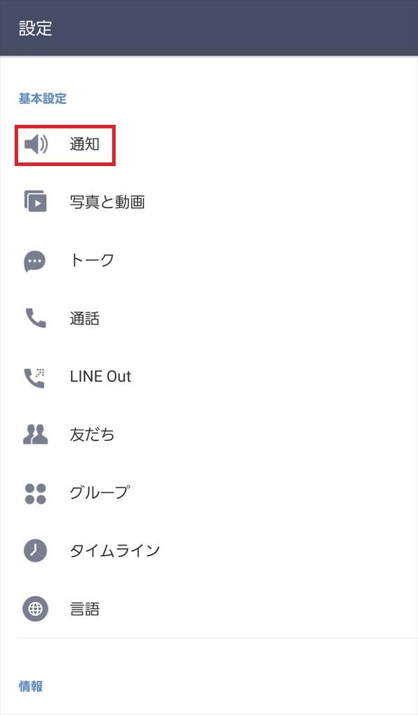 LINE_その他_通知1_1