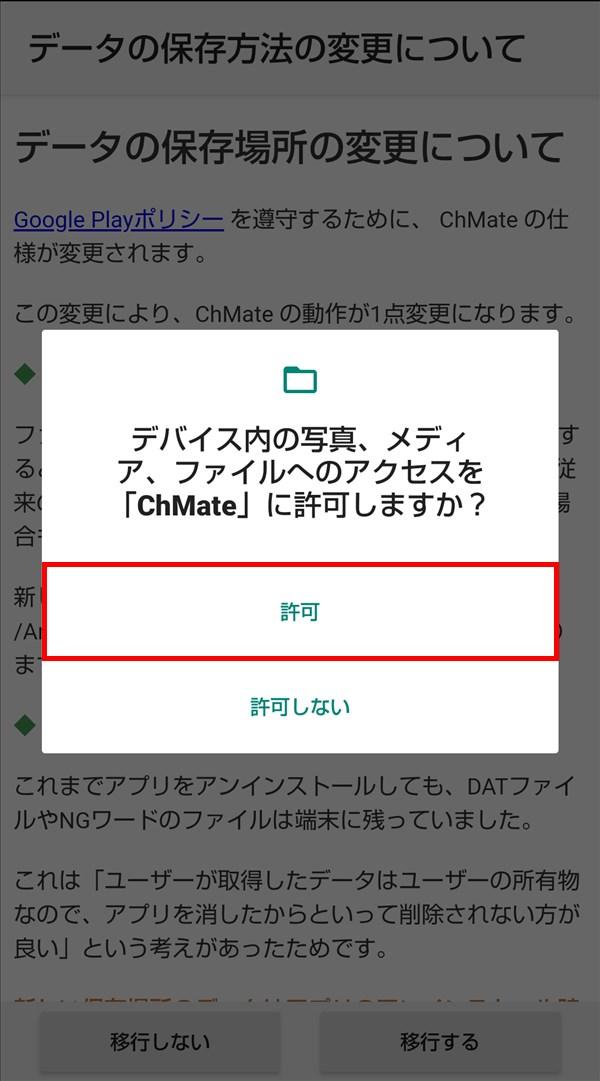 ChMate_デバイス内の写真、メディア、ファイルへのアクセスを ChMate に許可しますか?