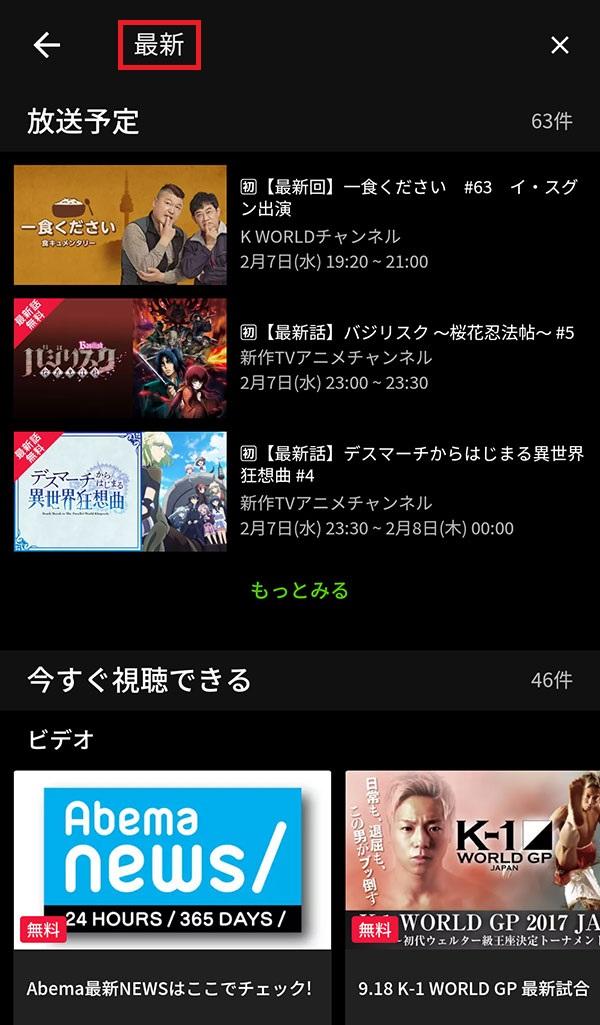 AbemaTV_検索_最新1_赤枠1