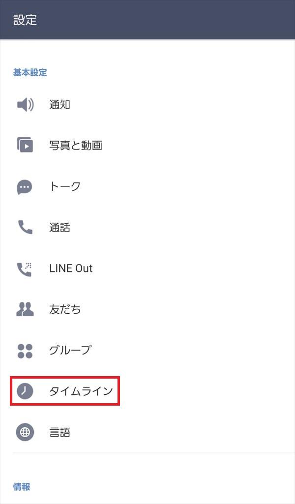 LINE_その他_設定_タイムライン1_1
