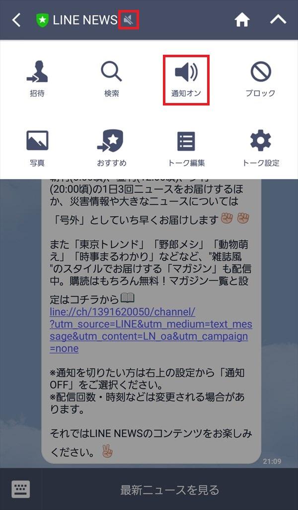 LINE_NEWS_トークルーム_通知オフ2_2