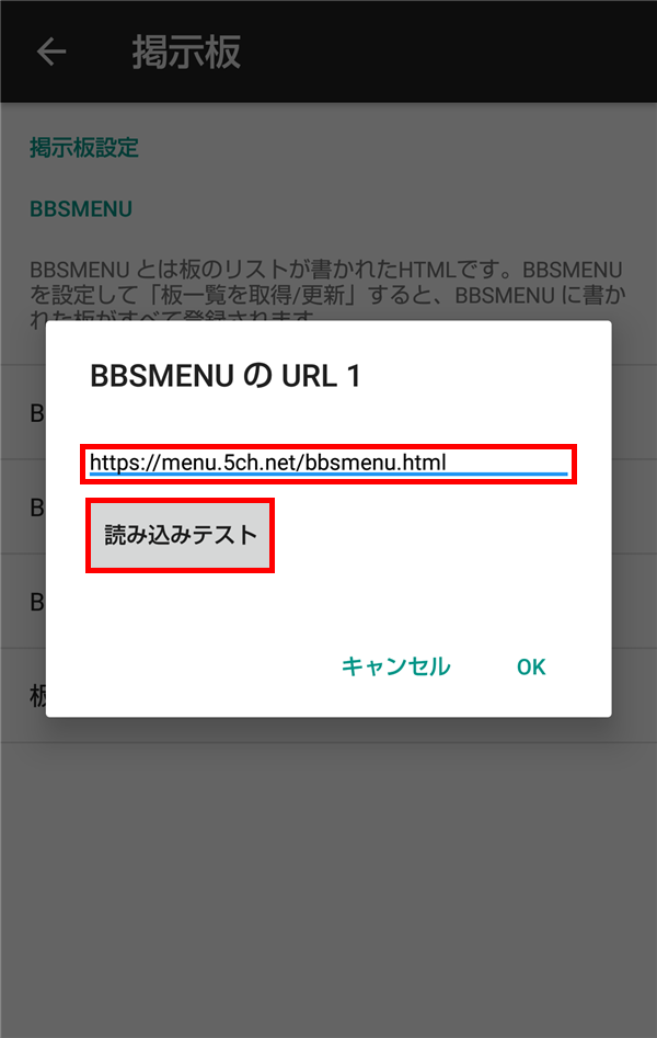 ChMate_BBSMENUのURL1