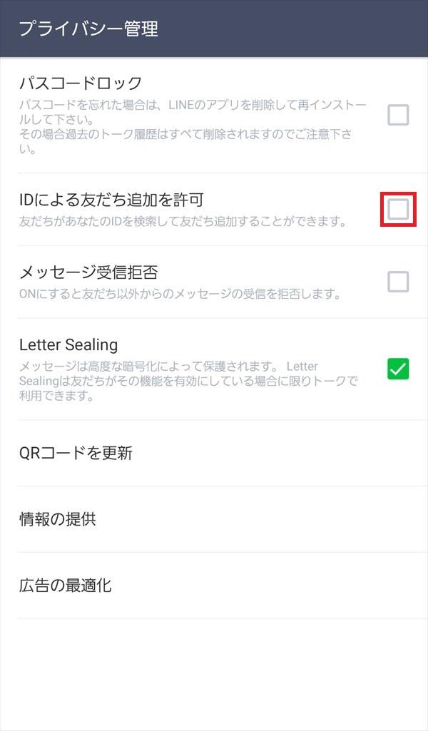 LINE_プライバシー管理_IDによる友だち追加を許可1_1