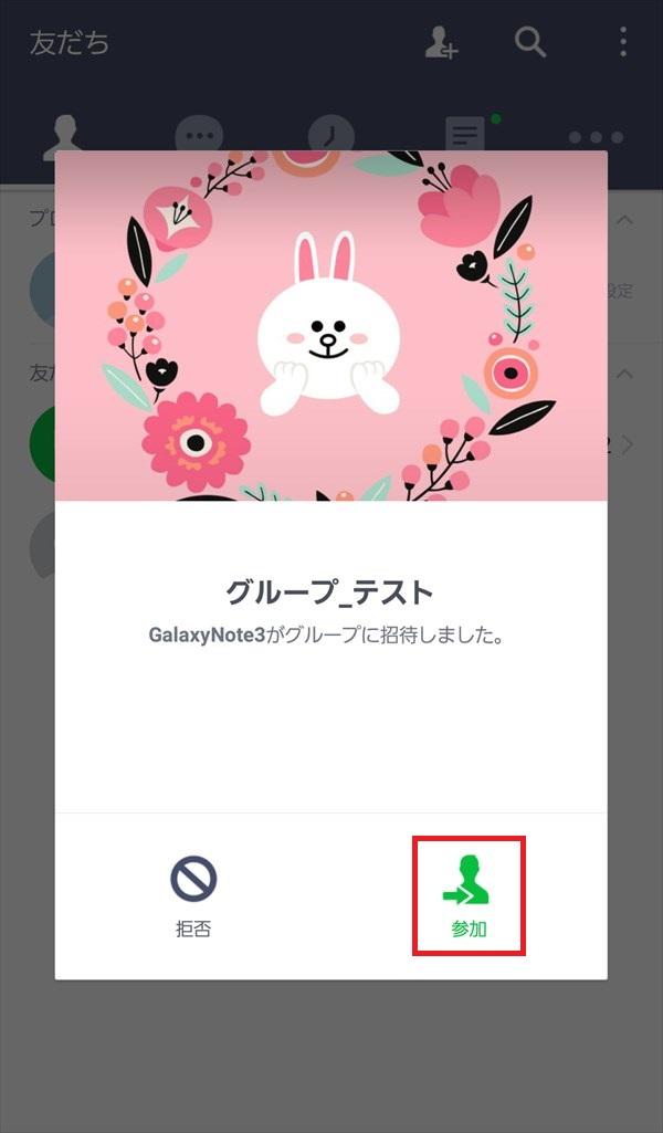LINE_グループ_招待ポップアップ画面1_1