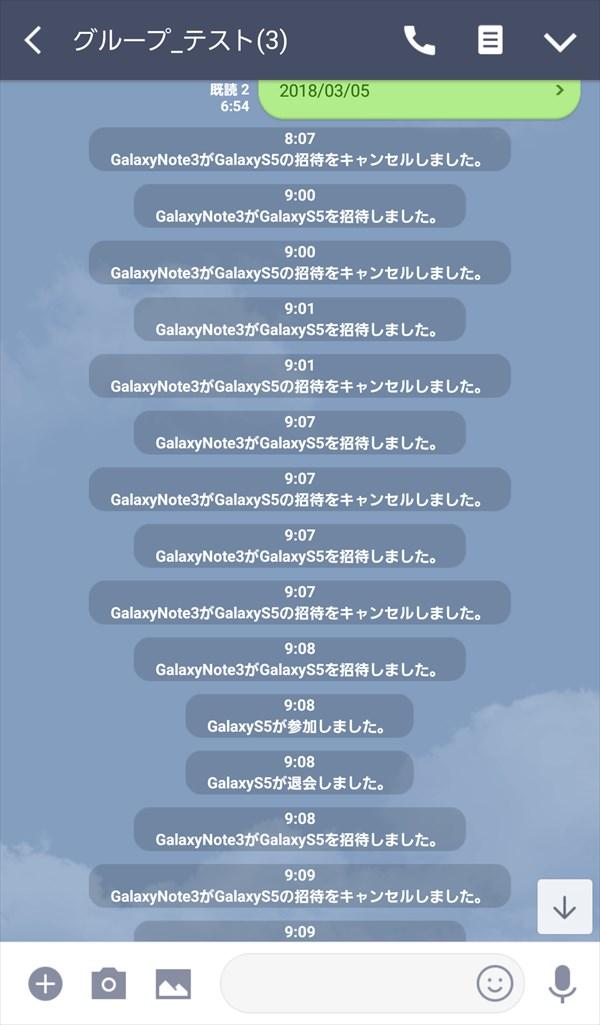 LINE_招待_キャンセル_繰り返し1