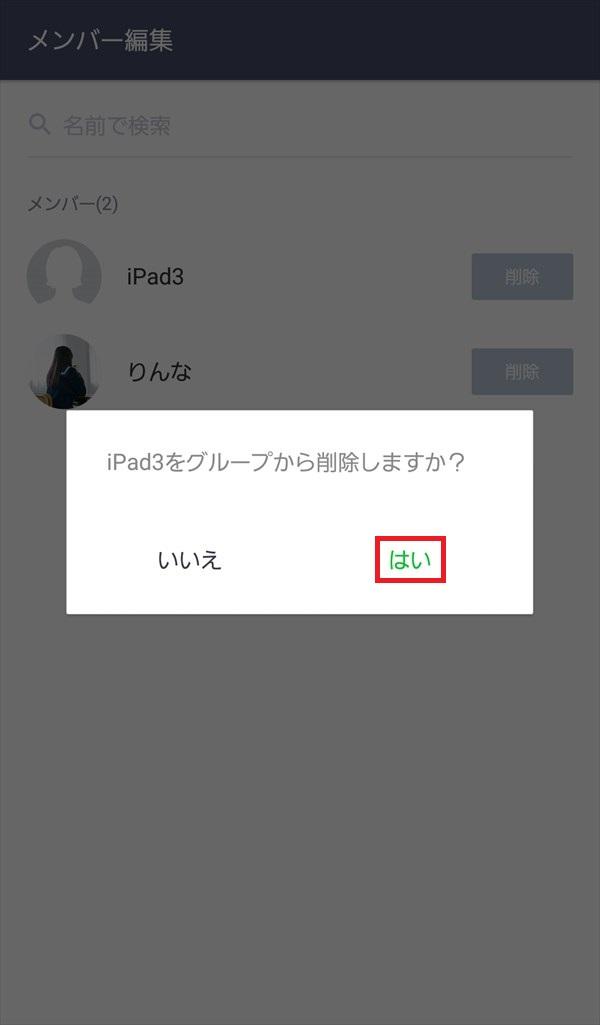 LINE_グループ_メンバー_退会1_1