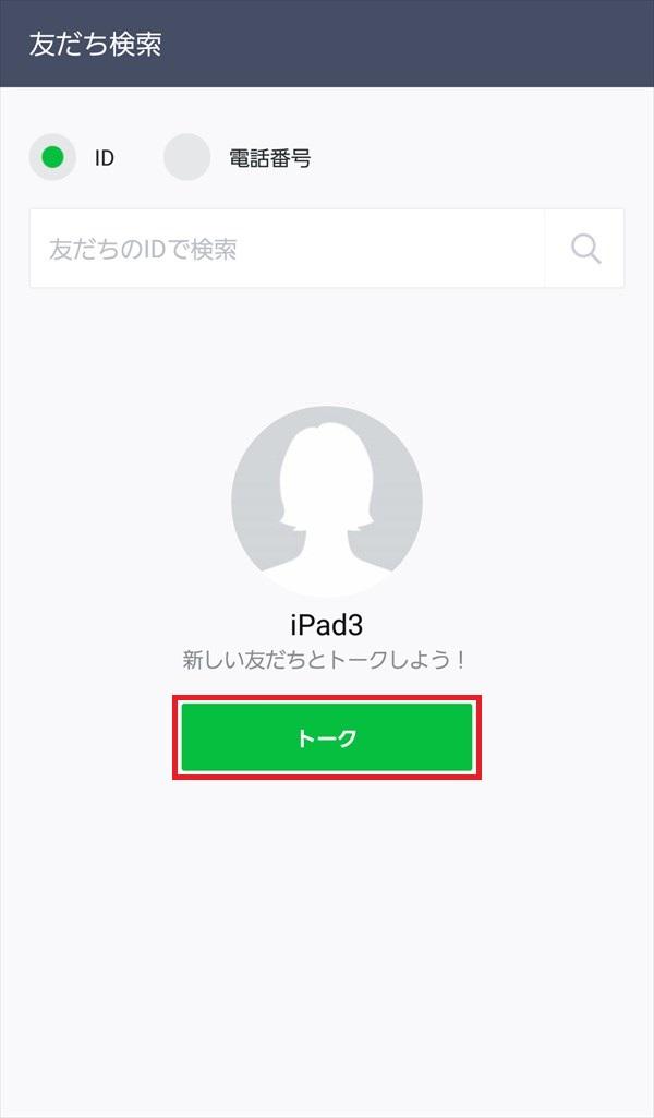 LINE_友だち検索3_1