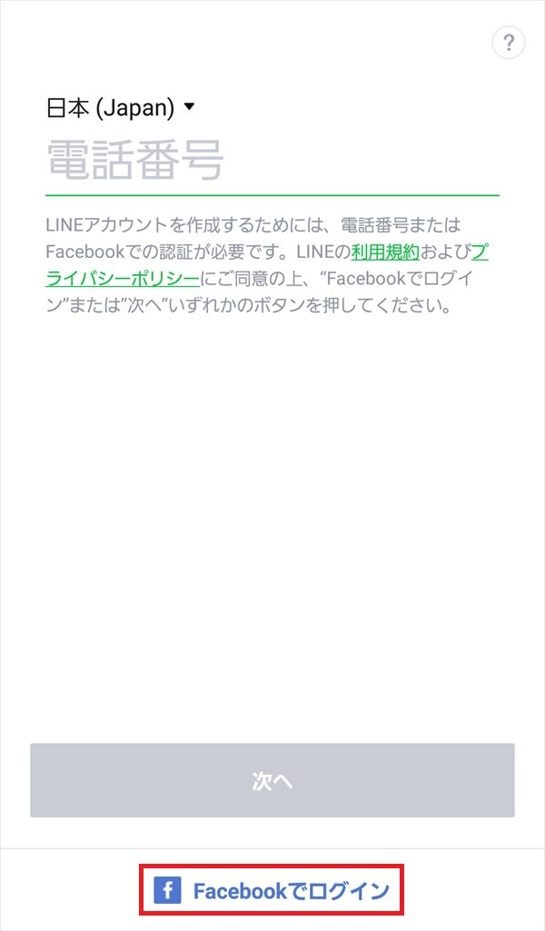 LINE_新規登録_facebookでログイン2_1