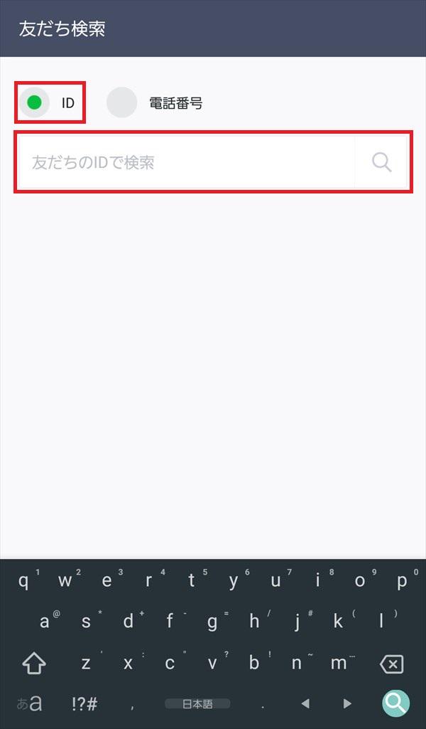 LINE_友だち検索1_2