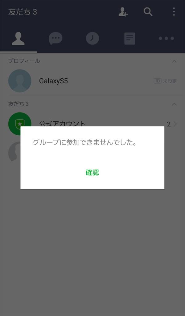 LINE_グループに参加できませんでした