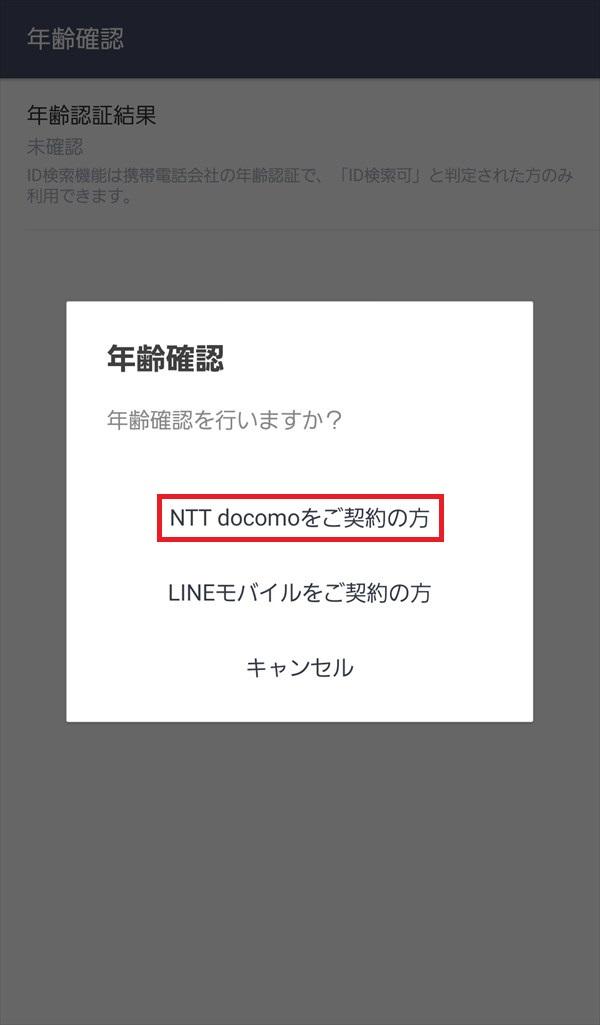 LINE_年齢確認3_1