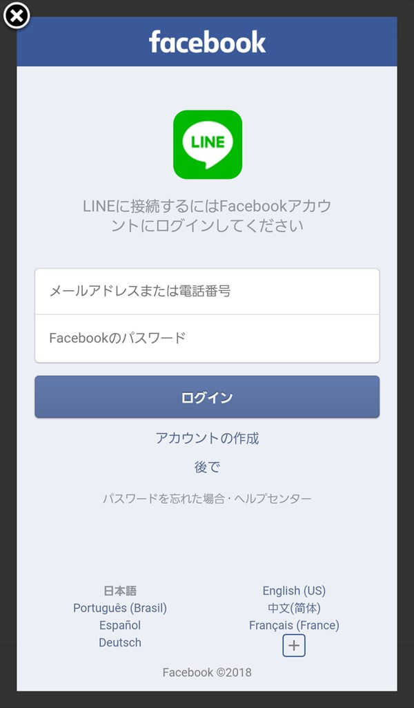 LINE_新規登録_facebookでログイン3