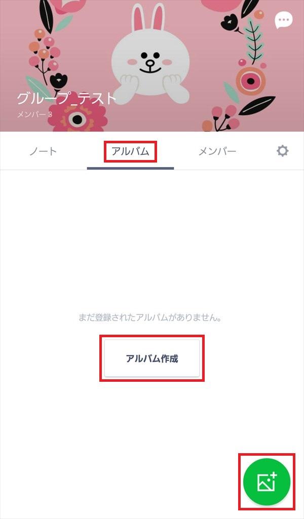 LINE_グループ_アルバム1_3