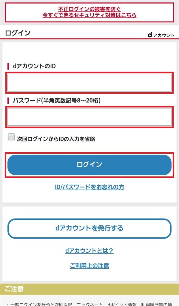 LINE_NTTdocomo_年齢認証1_3