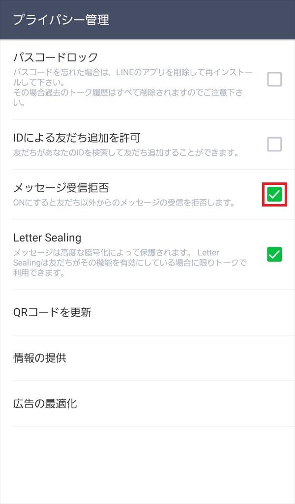 LINE_プライバシー管理_メッセージ受信拒否1_2