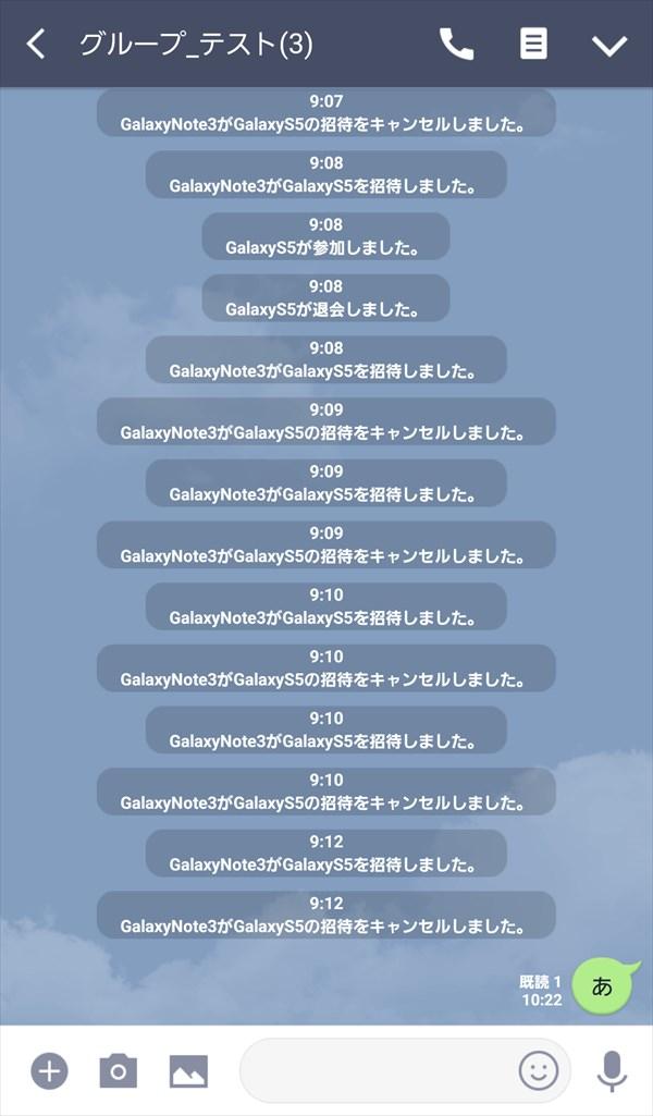 LINE_招待_キャンセル_繰り返し2