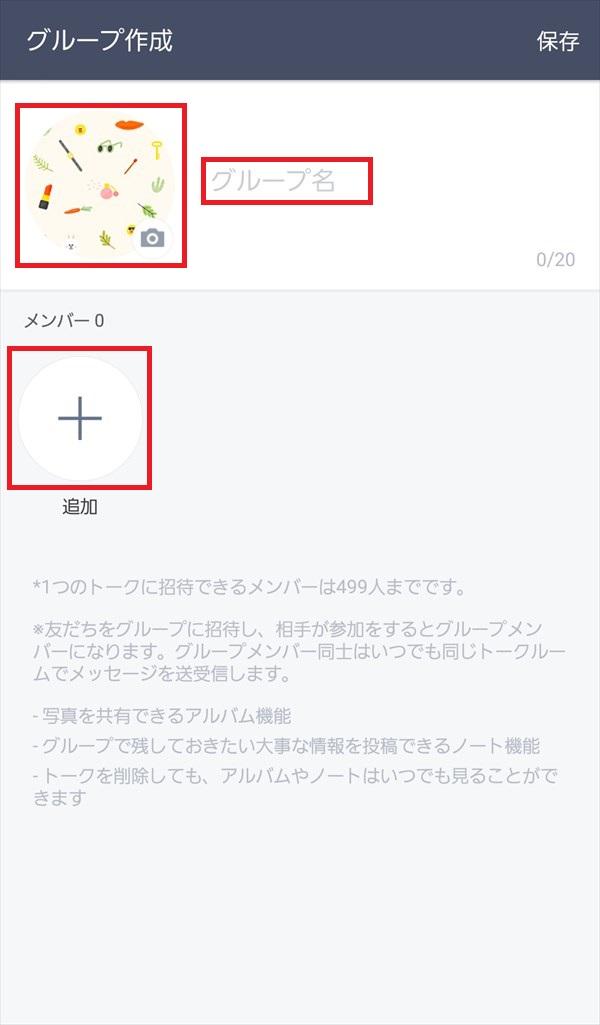 LINE_グループ作成2_3