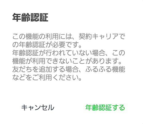 LINE_年齢認証