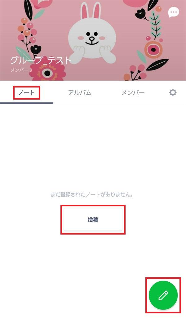 LINE_グループトーク_ノート2_3