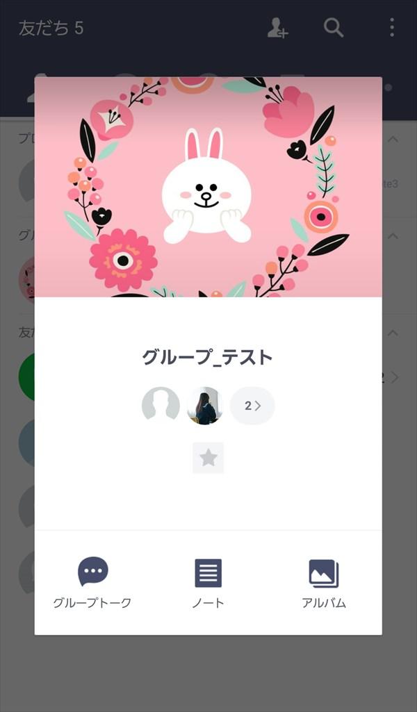 LINE_グループ_ポップアップ1