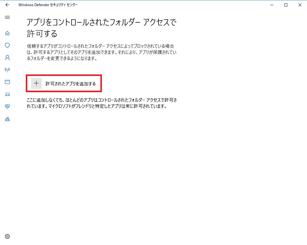 Windows10_アプリをコントロールされたフォルダーアクセスで許可する