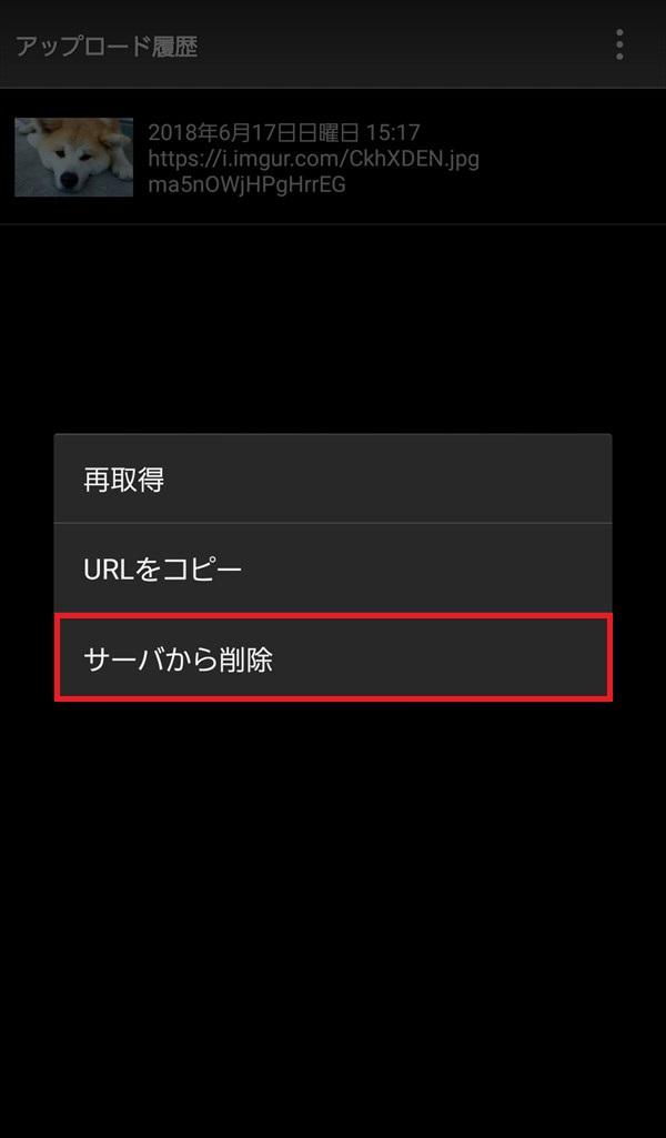 ChMate_アップロード履歴_サーバーから削除