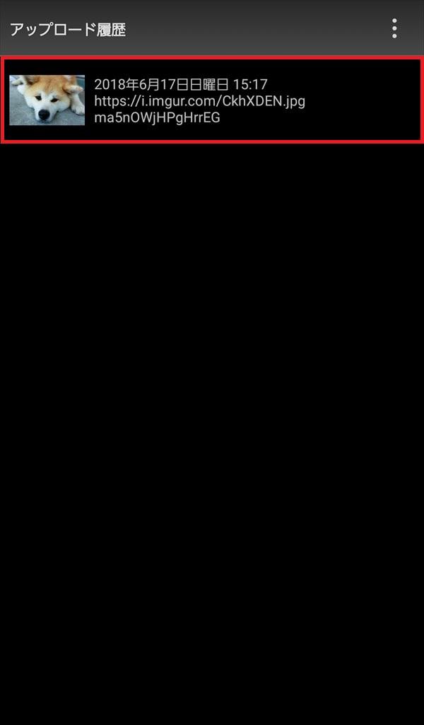 ChMate_アップロード履歴