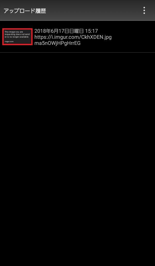 ChMate_サーバーから画像を削除完了_サムネイル画像非表示