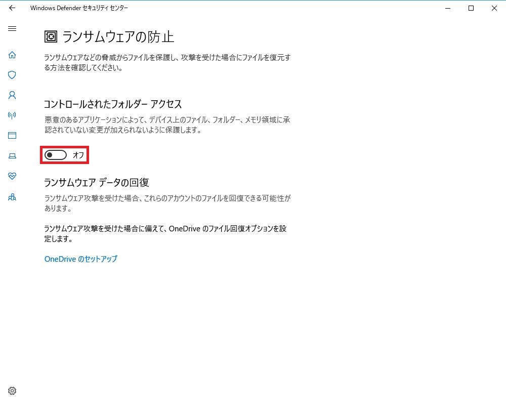 Windows10_ランサムウェアの防止_2018-06-11_コントロールされたフォルダーアクセス_オフ