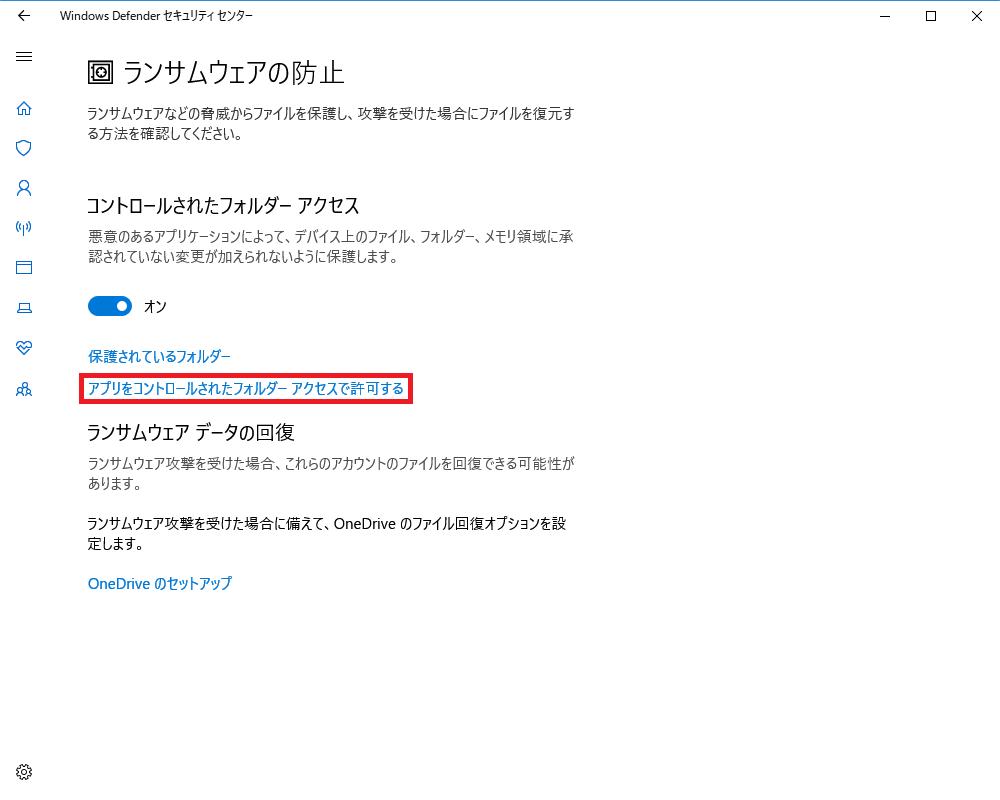 Windows10_ランサムウェアの防止_2018-06-11_コントロールされたフォルダーアクセス