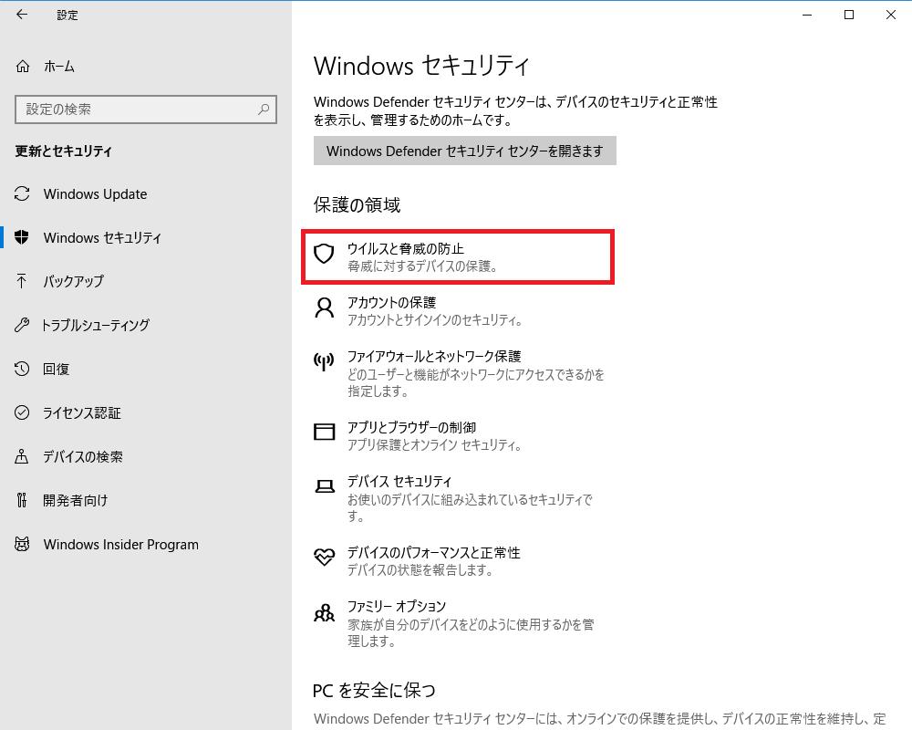 Windows10_設定_セキュリティ