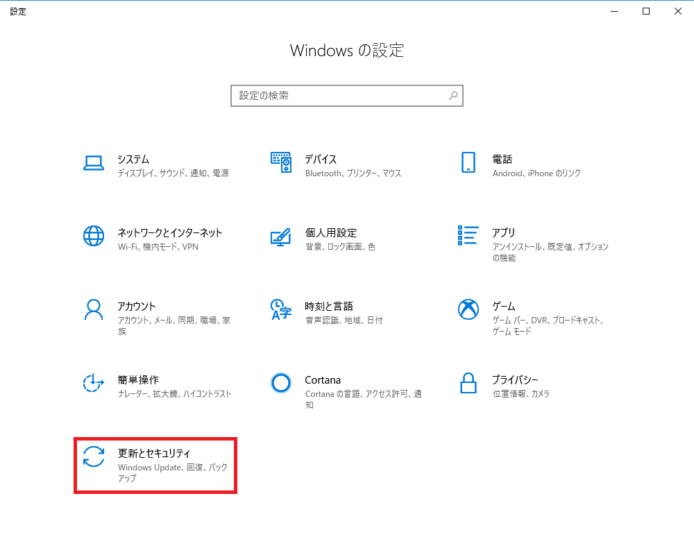 Windows10_設定