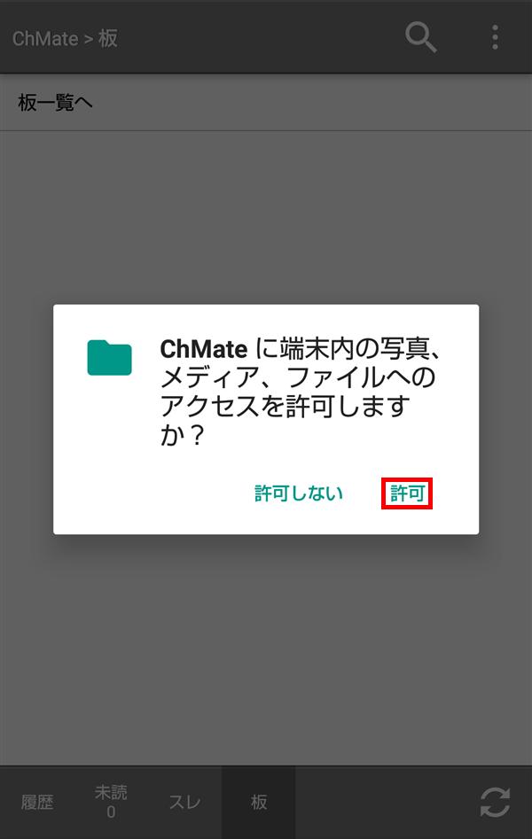 Chmateに端末内の写真、メディア、ファイルへのアクセスを許可しますか