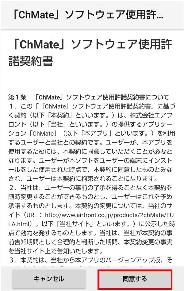 Chmate_ソフトウェア使用許諾契約書