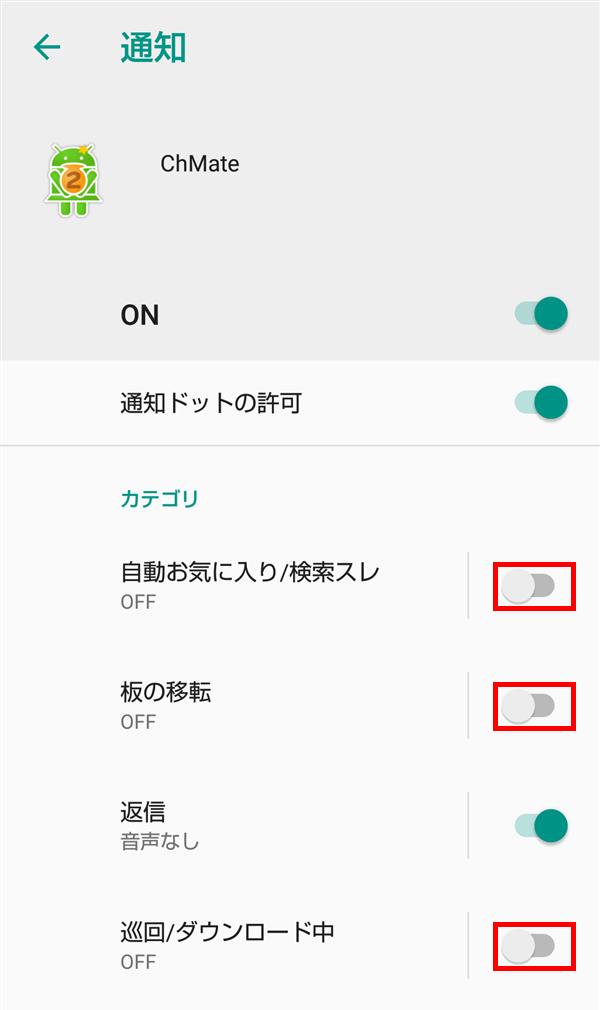 AQUOS_sense_通知_ChMate