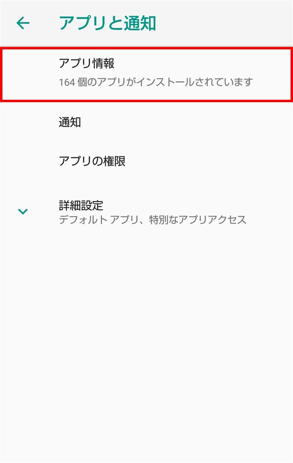 AQUOS_sense_アプリと通知