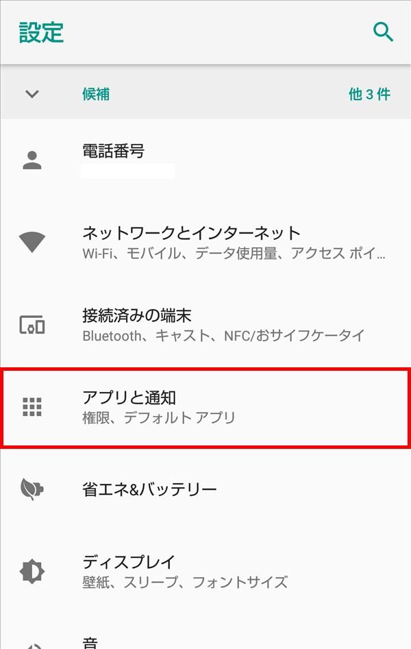 AQUOS_sense_設定_アプリと通知