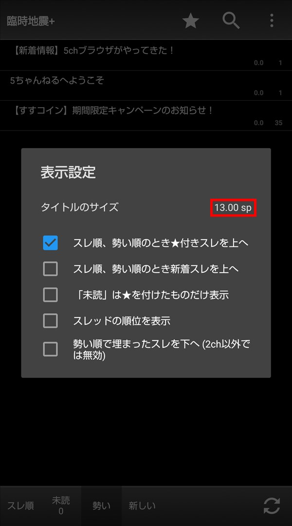 Chmate_板_表示設定_タイトルのサイズ_13.00sp
